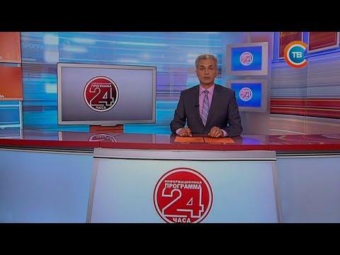 """Новости """"24 часа"""" за 13.30 17.09.2017"""