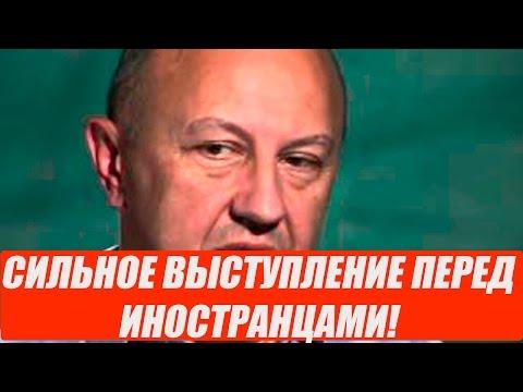 Андрей Фурсов рассказал всю правду европейцам о России! Выступление во Франции!