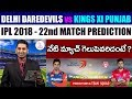 Delhi Daredevils vs Kings XI Punjab, 22nd Match Live Prediction   IPL 2018   Eagle Media Works MP3