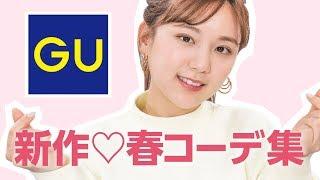 【GU】春の新作がいっぱい!プチプラコーデ5選♡【2019SS】
