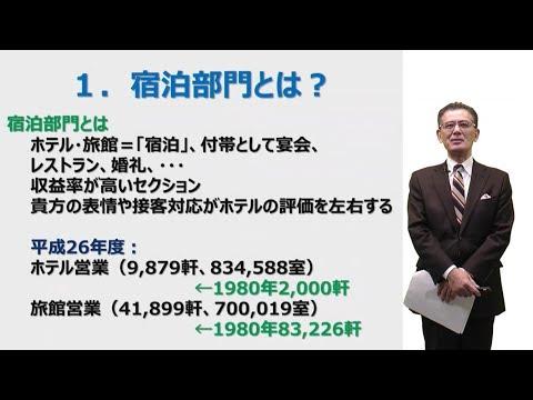菅野潔氏「宿泊サービス」