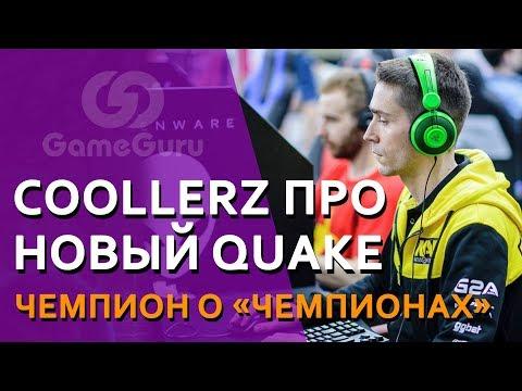 🔴 Топовый квэйкер COOLLERZ про Quake Champions #ИНТЕРВЬЮGG