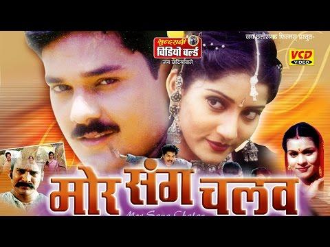 Mor Sang Chalav - Chhattisgarhi Superhit Film - Anuj Sharma, Anu Chaudhri, Jyoti Mishra, Dipak,
