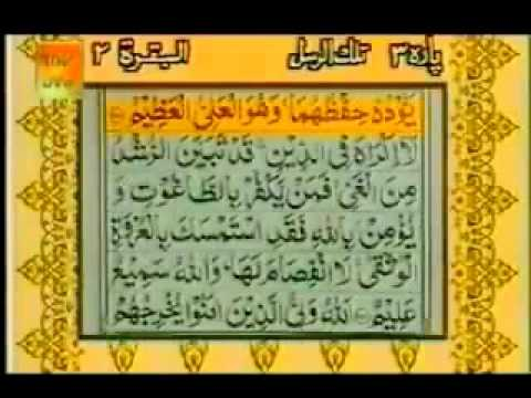Ayatul Kursi OF HOLY QURAN with Urdu Translation   Youtube com...