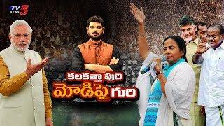 LIVE: కలకత్తా పురి మోడీపై గురి | #UnitedIndiaRally | Top Story with TV5 Murthy  Live