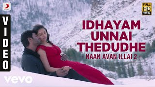 Idhayam Unnai Thedudhe Video Song from Naan Sigappu Manithan
