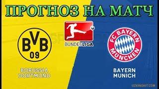 Прогнозы на футбол Боруссия М - Майнц | Боруссия Д - Бавария | Прогнозы на спорт
