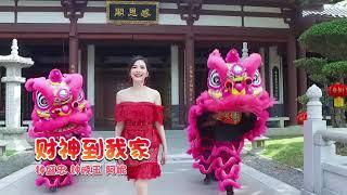 2019 CAI SHEN DAO WO JIA - M-GIRLS, ZHONG SHENG ZHONG, ZHONG XIAO YU (LAGU IMLEK 2019)