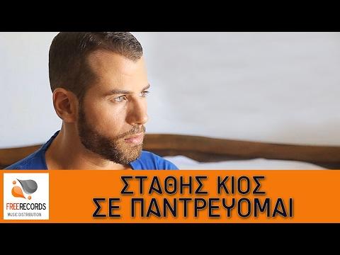 Στάθης Kίος - Σε παντρεύομαι | Stathis Kios - Se pantrevomai (Official audio release 2015)