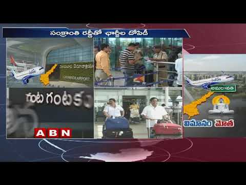 Pongal rush, it's cheaper to fly to Thailand than Rajahmundry and Vizag | ABN Telugu
