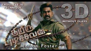 Download Lagu Thimiru Pudichavan Motion Poster 3D Without Glass   Must Use Headphones   Tamil Beats 3D Gratis STAFABAND