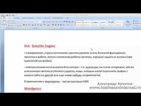 обзор cms систем для сайта