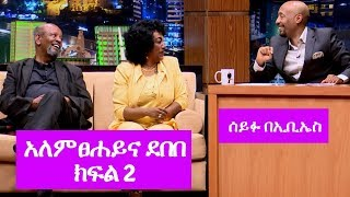 Seifu on EBS: with artist Alemtsehay Wedagie and Debebe Eshetu interview part 2