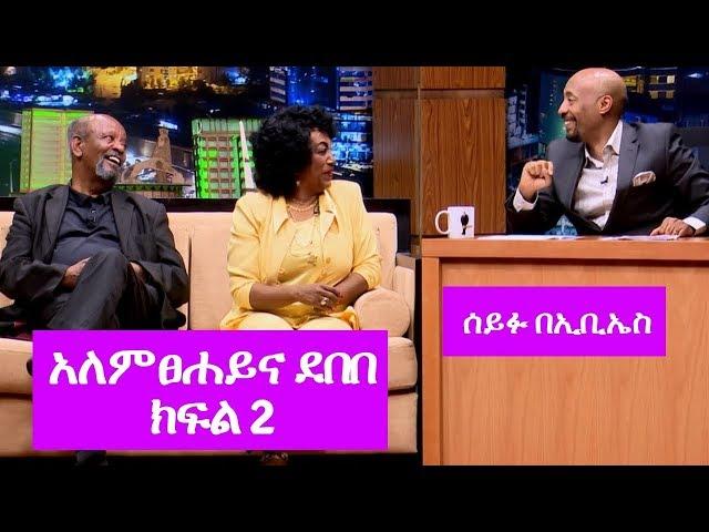 Seifu on EBS: Interview With Artists Alemtsay Wedajo And Debebe Eshetu Part 2