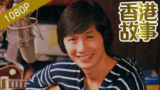 【引領粵語歌的黃金時代——許冠傑】香港故事 粵語版