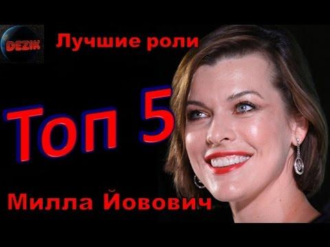 Топ 5 Лучших ролей  Миллы Йовович – Лучшие фильмы  Милла Йовович