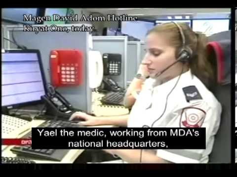NEW TECHNOLOGY AT MDA - A LINK SENT BY SMS TO A CELLULAR PHONE