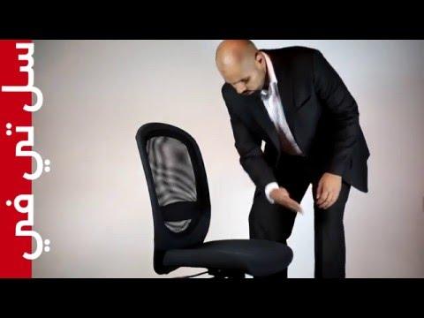فيديو: اختراع جديد يساعد في إبعاد المسؤولين عن الكرسي!