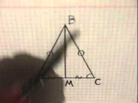 Теорема о свойстве медианы равнобедренного треугольника