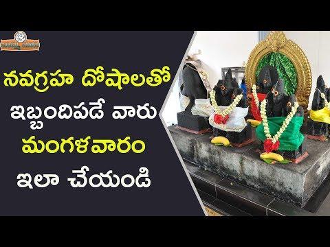 నవగ్రహ దోషాలతో ఇబ్బందిపడే వారు మంగళవారం ఇలా చేయండి || Tuesday Pooja To Get Rid Of Navagraha Dosha