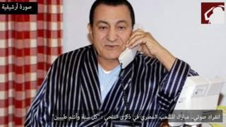 انفراد صوتي.. مبارك يوجه رسالة للشعب المصرى فى ذكرى التنحي