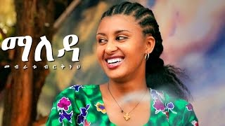 Mebratu Birkneh - Maleda - New Ethiopian Music 2017 (Official Video)