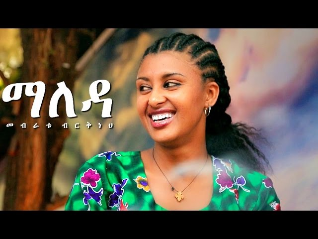 Mebratu Birkneh - Maleda - New Ethiopian Music 2017 (Official Video)