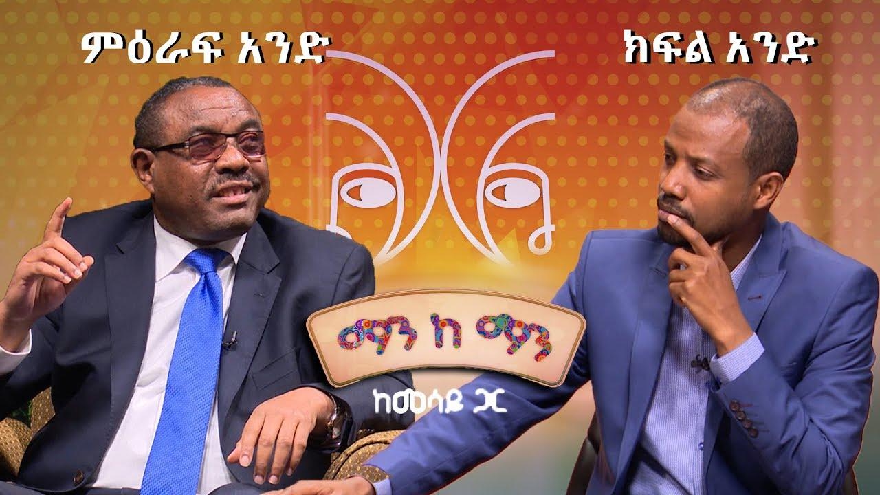 Hailemariam Desalegn With Man Ke Man Ke - Part 1