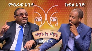 Hailemariam Desalegn With Man Ke Man Ke part 1. On EBS