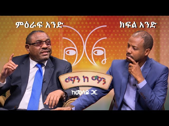 Man Ke Man Ke Show With Former PM Hailemariam Desalegn Part 1