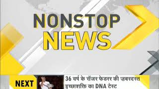DNA: Non Stop News, January 29, 2018