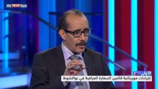 داعش يهدد السفارة العراقية في نواكشوط