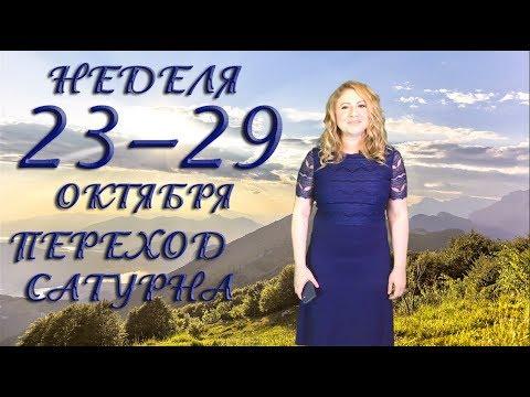 НЕДЕЛЯ 23– 29 ОКТЯБРЯ. ПЕРЕХОД САТУРНА и СУДЬБОНОСНОЕ ВРЕМЯ