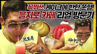 (ENG SUB) 을지로에서 간판 없는 숨은 핫플 탐방!! 힙스터 된 쭈니형 | 와썹맨 ep.25 | god 박준형