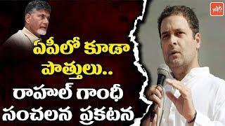 Rahul Gandhi Sensational Announcement on Congress Party Alliance in Andhra Pradesh