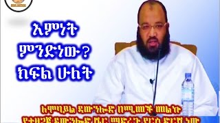 64 - Ustaz  Abu Heyder -  What Is Faith (Eman) In Islam Part-2