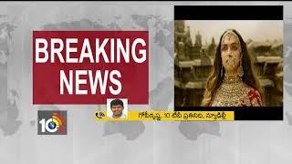 'పద్మావత్' కు వీడిన కష్టాలు… | Padmavat Movie Hearing in Supreme Court