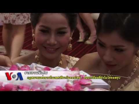 Thailand Same-sex Marriage Voa Thai video