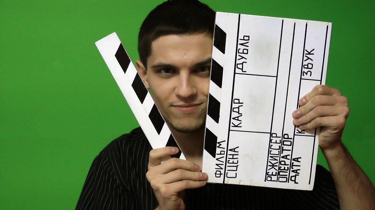 Хлопушка для кино сделать своими руками