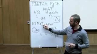 """Святая Русь против """" ДРУГИХ """" (архантропов)"""