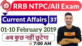 CLASS 37 ||SPECIAL CURRENT AFFAIRS||RRB NTPC व सभी EXAMS के लिए || by Vivek Sir||1-10 February 2019