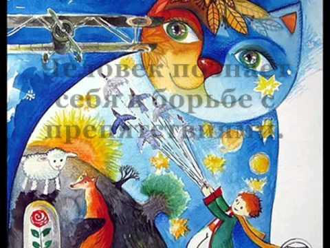 Цитаты из сказки Антуана де Сент Экзюпери Маленький Принц,