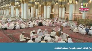 الجوالات وأدب الطالب وتعظيم العلم للشيخ صالح بن عبد الله العصيمي