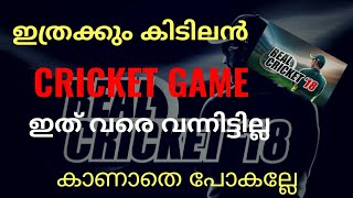 REAL CRICKET 18 | Best cricket game ever | REVIEW | ANDROGAMER MALAYALAM