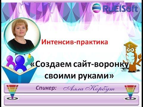 *Как создать сайт-воронку на конструкторе РуЕлСофт* ♥🔥♥ Интенсив-практика 07.07.17 Алла Корбут