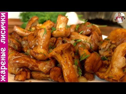 Жареные Грибы Лисички С Чесноком В Сливочном Масле (Fried Mushrooms Recipe)
