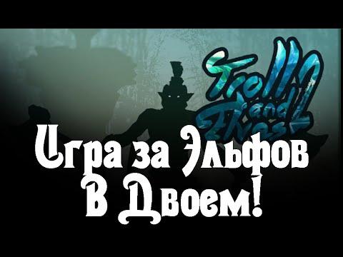 Тролли и Эльфы | Игра вдвоем за Эльфов |