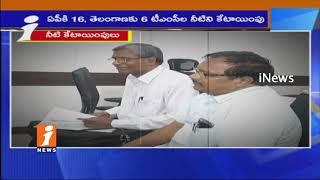 Krishna River management Board Takes Key Decisions On Krishna Water For Telugu States   iNews