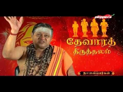 Nayanmars| Specialty of Periyapuranam III |தேவாரத் திருத்தலம்