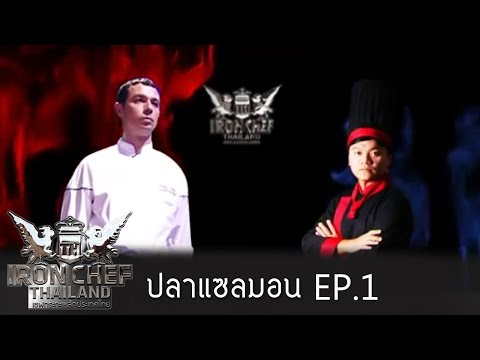 Iron Chef Thailand - Battle Salmon (แซลมอน) 1